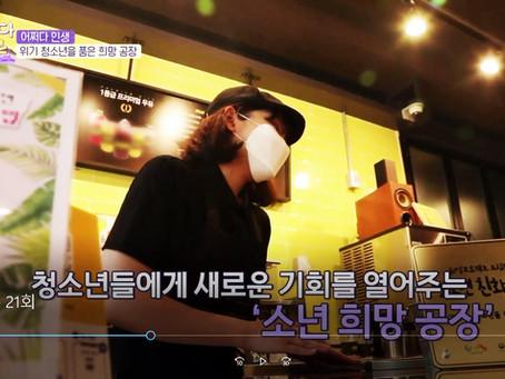 MBC <어쩌다 하루>에 출연