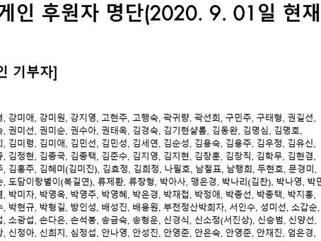 어게인 후원자 명단(2020. 9. 01일 현재)