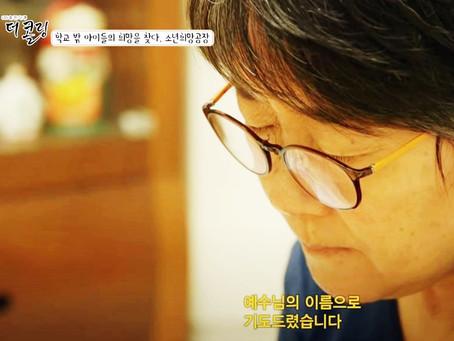 CBS-TV <더 콜링>에 출연한 최승주 권사