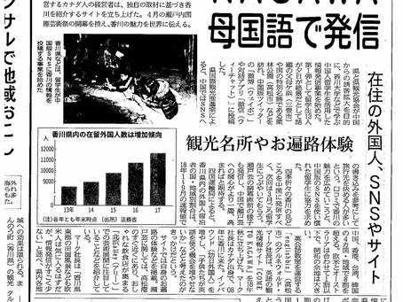 日経新聞でイングリッシュビズの取組みが掲載されました!
