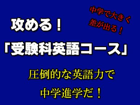 松縄校 「中学受験英語科コース」がOPENします!