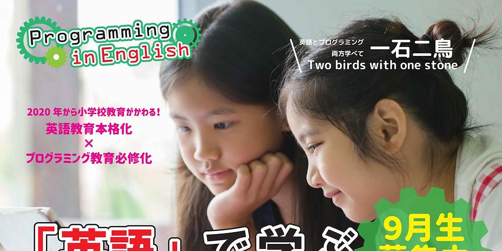 英語×プログラミング 無料体験会
