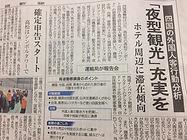 四国運輸局主催セミナー20190219四国新聞.JPG
