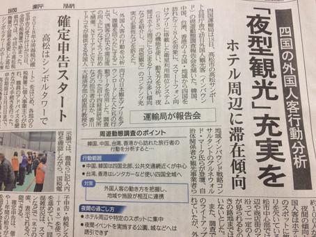 四国新聞に「イングリッシュビズ」が掲載されました!