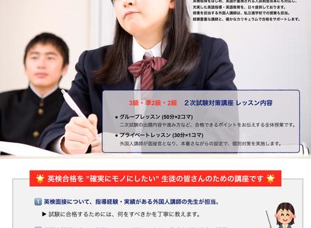 英検二次対策コース in 三木町!ネクストベーシックアカデミー×englishbiz