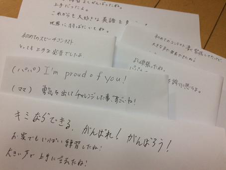香川英語スピーチコンテスト
