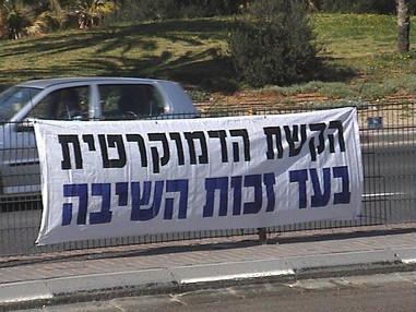 שלטים שהפיצו קיבוצים בעקבות מאבק הקרקעות של הקשת הדמוקרטית המזרחית