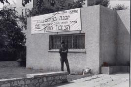 עמי שטייניץ בכניסה לתערוכת שוקה גלוטמן, יבנה בצילום, מאי 1986
