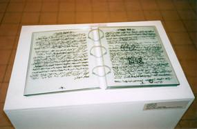 פלסטינ(ה), אמנות נשים מפלסטין, עבודה של רנה בשארה, אוקטובר 1998