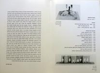 מנשה קדישמן, דף תערוכה, גלריית הסדנא לאמנות רמת-אליהו, אפריל 1992