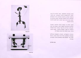 דף תערוכת העיצוב, מעצבים משחקים, פברואר 1992