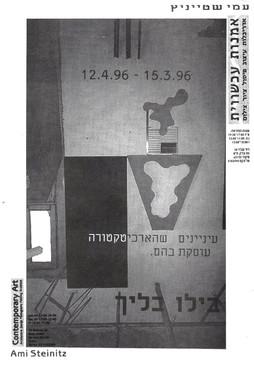 בילו בליך, דף תערוכה, עניינים שהארכיטקטורה עוסקת בהם, מרץ 1996