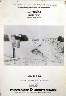שוקה גלוטמן, דף תערוכה, מאי 1986