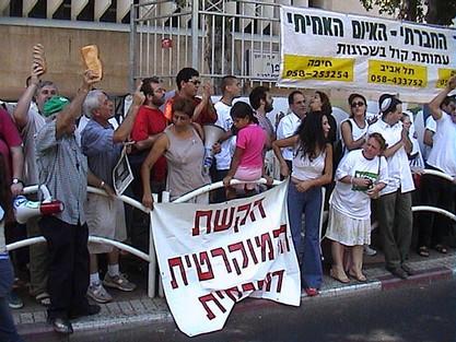 הפגנה מול ביתו של סילבן שלום בתקופת כהונתו כשר האוצר 2001 - 2003