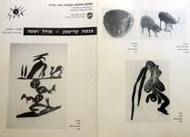 דף התערוכה, במעבה התמימות, קווים ילדותיים בציורי אמנים, דצמבר 1991