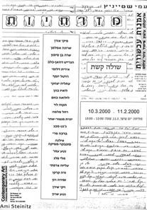 דף תערוכת מזרחיות, אוצרות שטח: שולה קשת, פברואר 2000