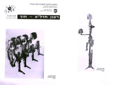 """רענן חרל""""פ, תוך, אמן מורה בסדנא, דף תערוכת יחיד, מרץ 1992"""