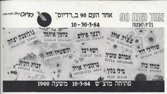 הזמנה לתערוכה משותפת לקבוצת רדיוס וגלריה אחד העם 90
