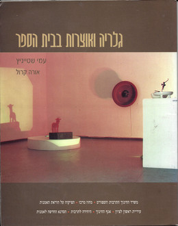 חוברת הנחיה, גלריה ואוצרות בבית הספר, 1997