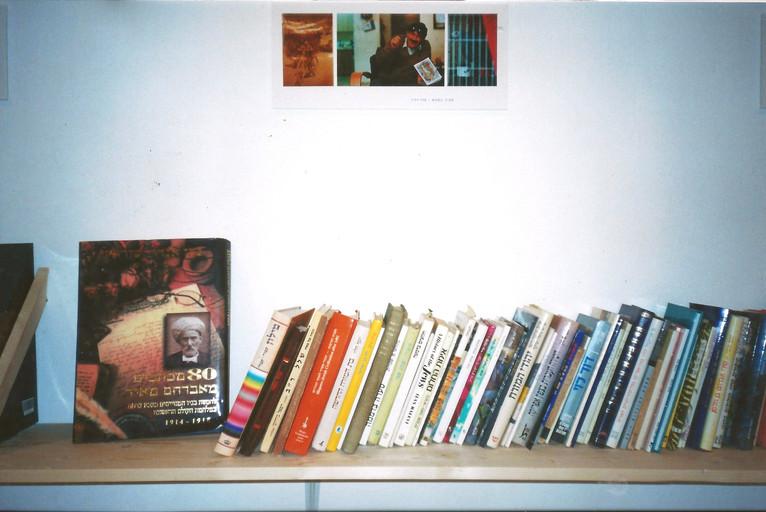 ספריה מזרחית, דיוקן, סמיר נקאש, צילום: יעקב רונן מורד, מרץ 2000
