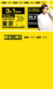 191128_LP_ラッピングバス切り抜き_02_04.jpg