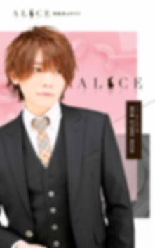 ALICE_求人サイト_321_02.jpg