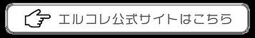 エルコレ求人用公式サイトばなー_02.png