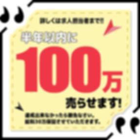 1909_HERO_オリジナル求人広告.jpg