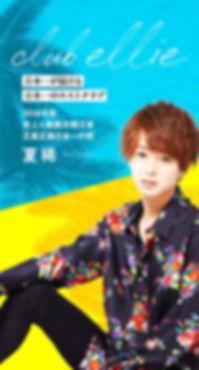 1911_ellie_求人サイト_02.jpg