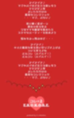 コレコレHP7_07.jpg