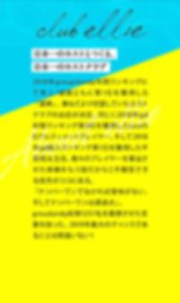 1911_ellie_求人サイト_08.jpg