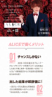 ALICE_求人サイト_321_04.jpg