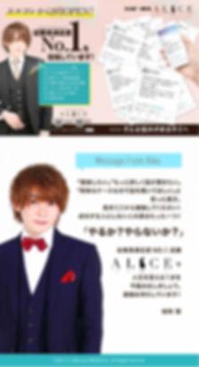 ALICE_求人サイト_321_09.jpg