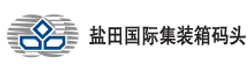盐田国际集装箱码头