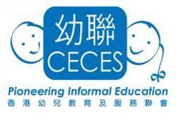 香港幼兒教育及服務聯會