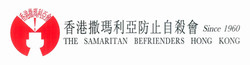 香港撒瑪利亞防上自殺會