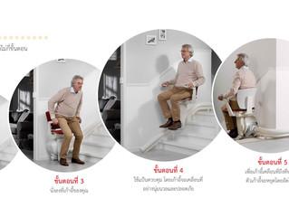 เพียงไม่กี่ขั้นตอนก็ทำให้คุณสามารถใช้งานเก้าอี้เลื่อนขึ้นบันได OTOLIFT ได้อย่างง่ายดาย