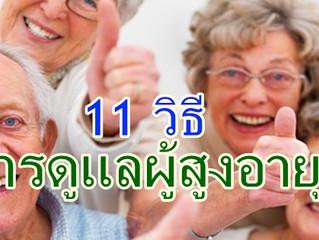 หลัก 11 ข้อในการดูแลผู้สูงอายุ