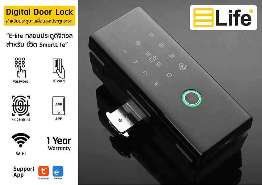 Digital doorlock