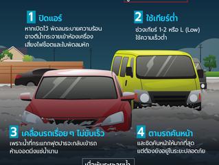 ขับรถลุยน้ำท่วม อย่างไรให้ปลอดภัย เคล็ดลับเอาตัวรอดเมื่อลุยทางน้ำท่วม