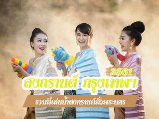 สงกรานต์ กรุงเทพฯ 2561 ใส่ชุดไทยไปเล่นน้ำสงกรานต์ที่ไหนดี