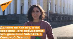 Делать не как все, а по совести: чего добивается эко-движение SANSARA в Северной Осетии