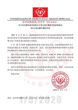 若开民族联盟/若开军(ULA/AA)关于反对缅军战争犯罪分子单方面污蔑我军阻挡和射击WFP大米运输车辆的声明