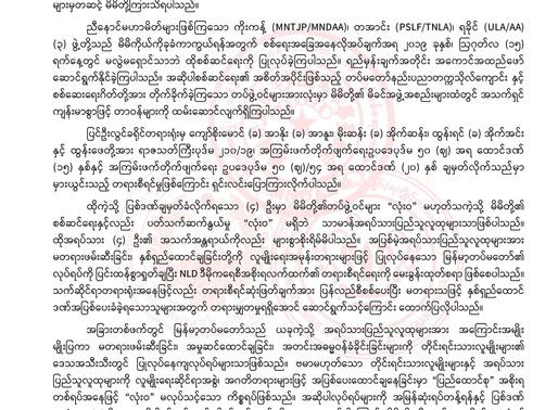 ညီေနာင္မဟာမိတ္(၃)ဖြဲ႕၏ထုတ္ျပန္ရွင္းလင္းခ်က္