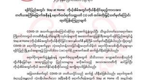 ရခိုင်ပြည်အတွင်း Stay at Home ကာလအား နောက်ထပ် (၁) ပတ်ထပ်မံတိုးမြှင့်သတ်မှတ်ကြောင်း ထုတ်ပြန်ကြေညာချက်