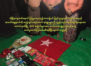 ေတာင္ကုတ္ၿမိဳ႕နယ္ NLD အဖြဲ႕၀င္(၃)ဦးအား ေခၚေဆာင္ျခင္းႏွင့္ပတ္သက္၍ ရွင္းလင္းထုတ္ျပန္ခ်က္