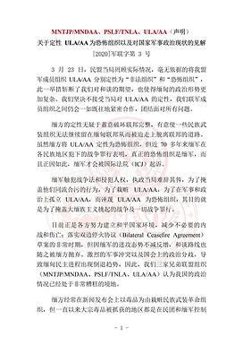 MNTJP/MNDAA、PSLF/TNLA、ULA/AA(声明)关于定性 ULA/AA 为恐怖组织以及对国家军事政治现状的见解
