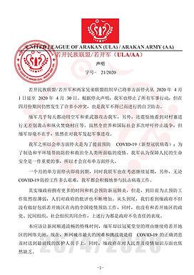 若开民族联盟/若开军(ULA/AA)声明