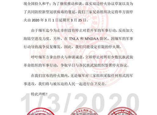 MNTJP/MNDAA、PSLF/TNLA、ULA/AA 关于第四次单方面停火延期的声明