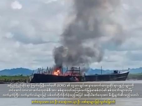 (ICRC) ၏ပစၥည္းမ်ားကို တင္ေဆာင္လာေသာ စက္ေလွတစ္စီးအား ျမန္မာစစ္တပ္၏ စစ္သေဘၤာမ်ားေပၚမွပစ္ခတ္တိုက္ခိုက္